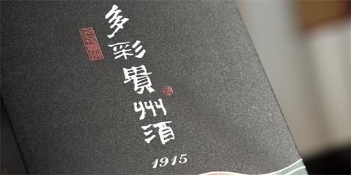 上海醬香酒門檻低 歡迎咨詢 貴州多彩珍酒業供應