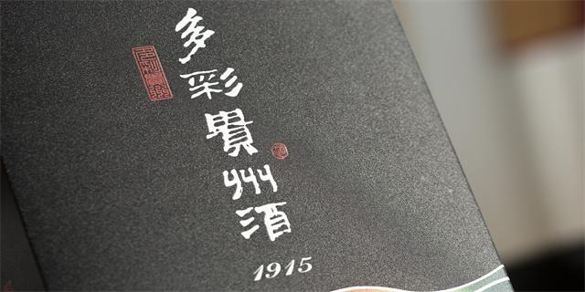 長沙醬香酒傳承佳品 歡迎咨詢 貴州多彩珍酒業供應