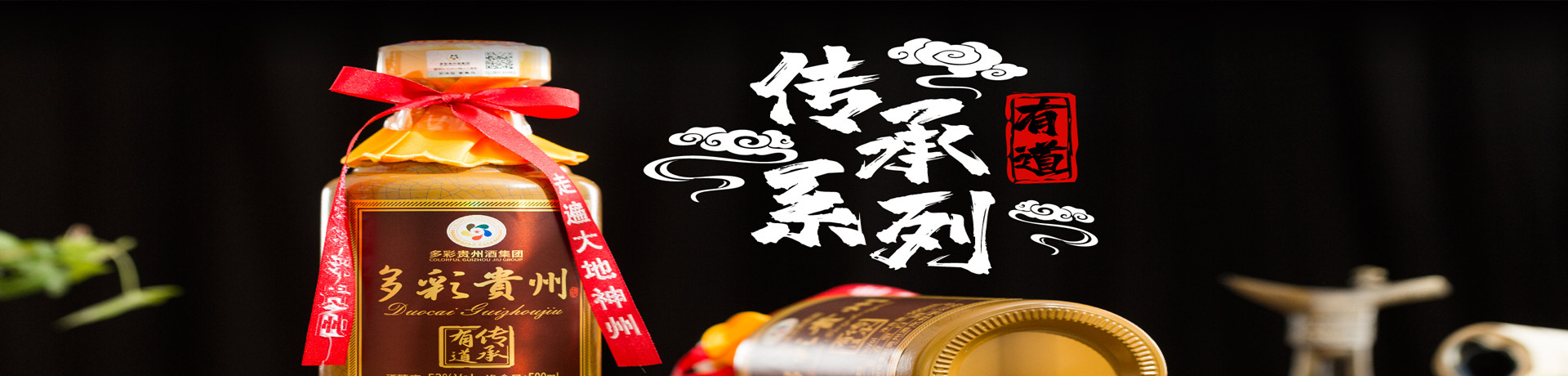 貴州多彩珍酒業有限公司公司介紹