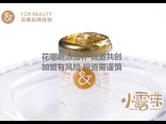 北京第四个苹果燕窝加盟价格 广州市大禧铭苑贸易供应