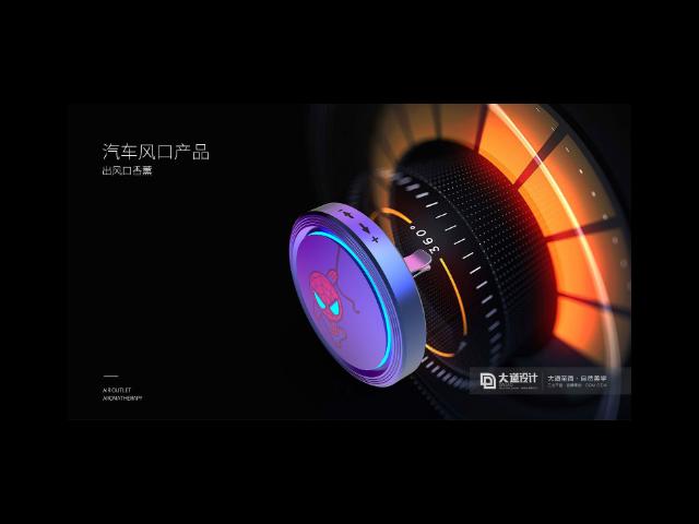 揭阳空气净化器设计方案推荐 服务为先 广州市大道工业设计供应