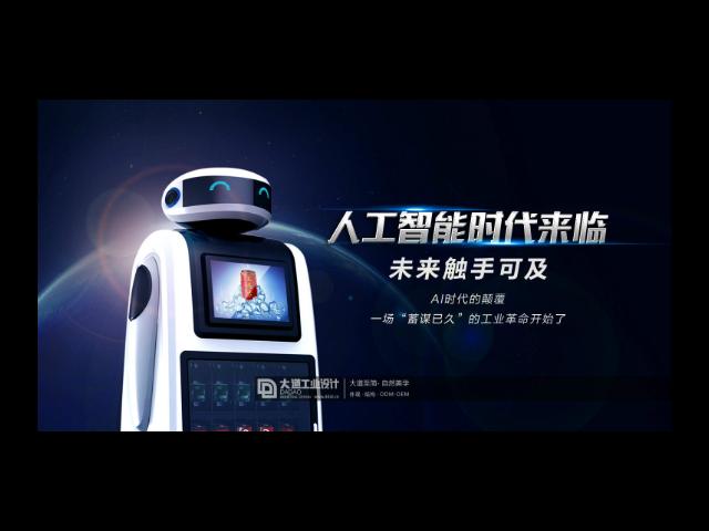 汕头儿童智能机器人设计方案推荐 贴心服务 广州市大道工业设计供应