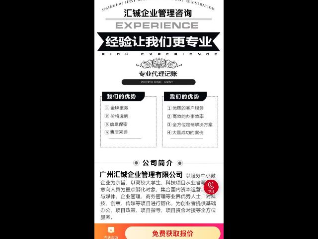 廣州代理記賬公司一般多少錢 歡迎來電 廣州匯鋮企業管理供應