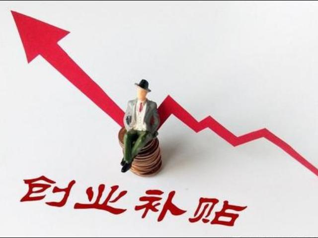 應屆生創業補貼價格 歡迎來電「廣州匯鋮企業管理供應」