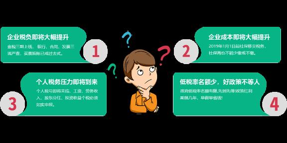 山東免費的 稅務籌劃節稅 歡迎咨詢 廣州匯鋮企業管理供應