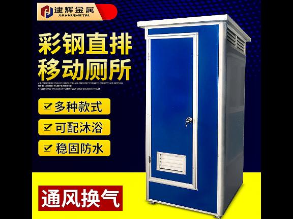 重庆移动厕所厂家 客户至上 建辉金属制品厂供应
