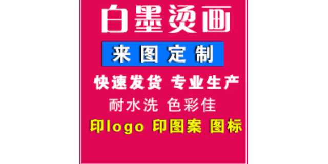 韶关烫画打印机供应商有哪些 诚信为本 广州金龙数码科技供应