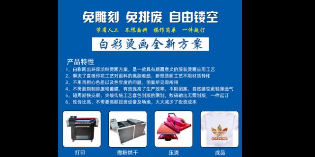 肇庆烫画打印机厂家哪家好 服务为先 广州金龙数码科技供应
