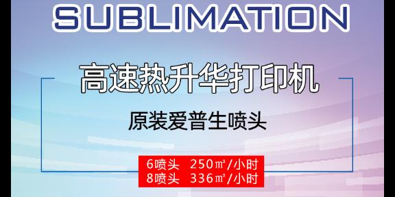 江西数码热升华印花机批发 服务为先 广州金龙数码科技供应