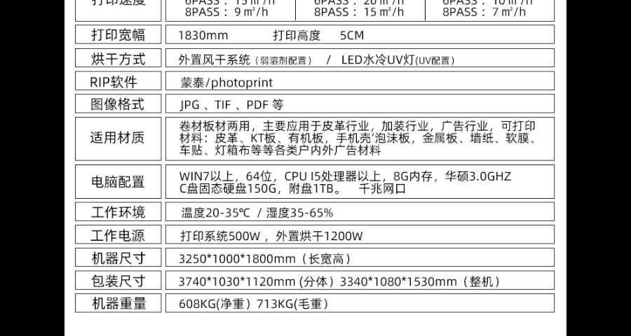 揭阳印花机哪个牌子好 信息推荐 广州金龙数码科技供应