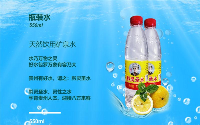 黔南州天然泉水加盟代理「貴州聚能飛騰商貿供應」
