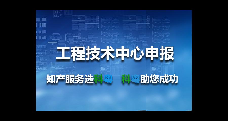 南沙区贯标代办收费标准 广州科粤专利商标代理供应