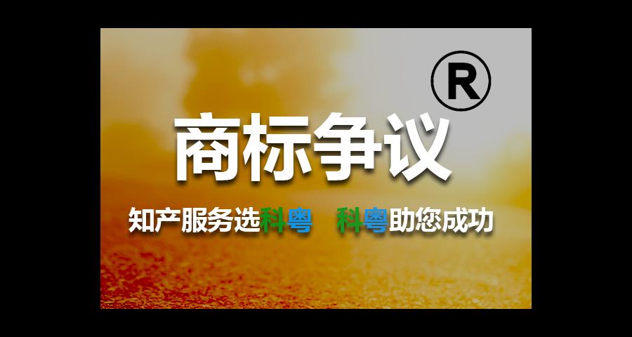 东莞商标注册需要哪些条件 广州科粤专利商标代理供应