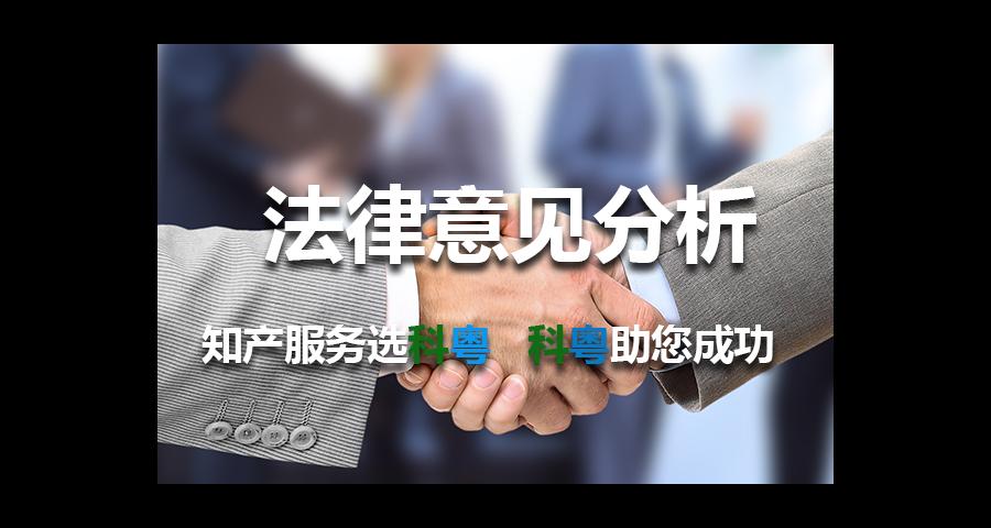 惠州維權怎么辦理 創新服務 廣州科粵專利商標代理供應