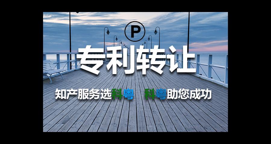 廣州**復審代辦哪家優惠 歡迎來電「廣州科粵**商標代理供應」