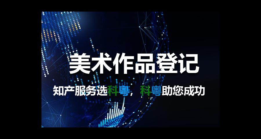 百色版權辦理公司有哪些 誠信服務「廣州科粵專利商標代理供應」