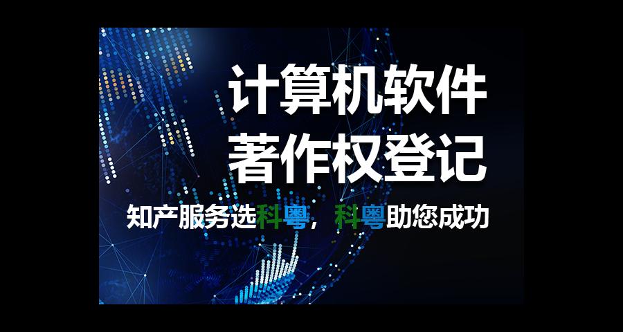 河池版權如何辦理 真誠推薦 廣州科粵專利商標代理供應