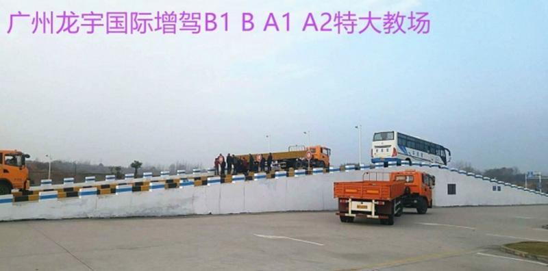 韶关A1拖头培训 广州龙宇国际供应