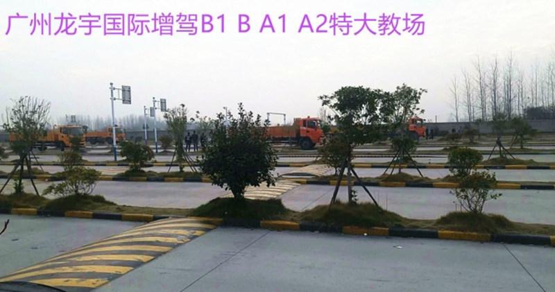 半挂车培训多久拿证 广州龙宇国际供应