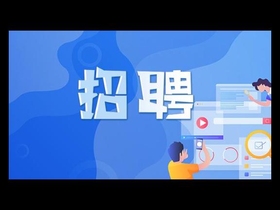 四川大型企业招聘咨询成交价