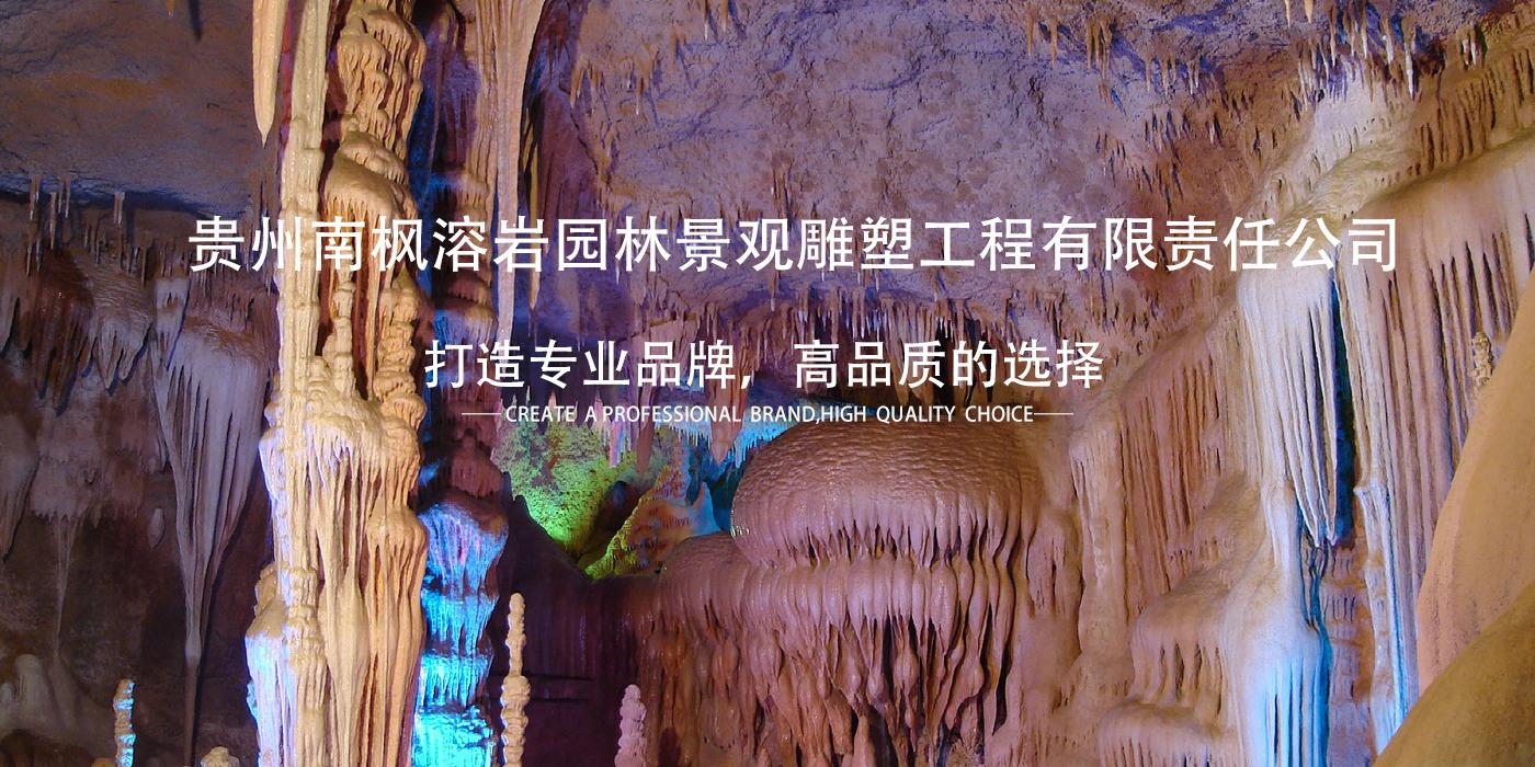 貴州南楓溶巖園林景觀雕塑工程有限責任公司