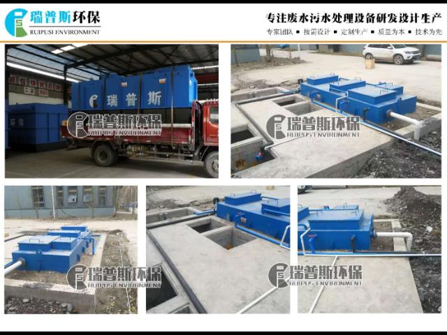 贵州卫生院污水处理设备定制 欢迎咨询 贵州瑞谱斯**科技供应