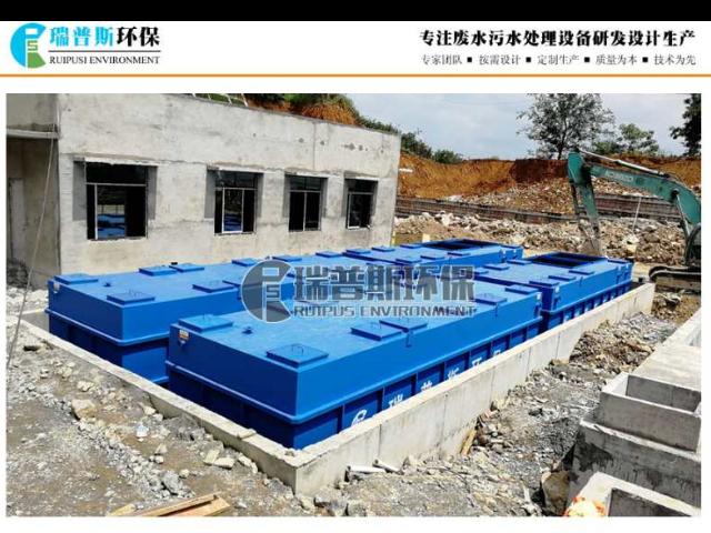 南充专业污水处理设备哪家好 欢迎咨询 贵州瑞谱斯环保科技供应