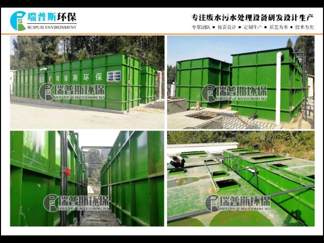 贵阳矿井污水处理设备欢迎来电 来电咨询 贵州瑞谱斯环保科技供应