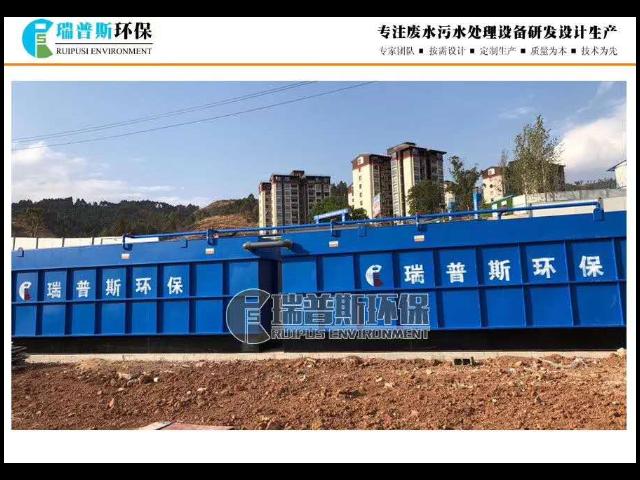 贵州化工污水处理设备选择 欢迎咨询 贵州瑞谱斯环保科技供应