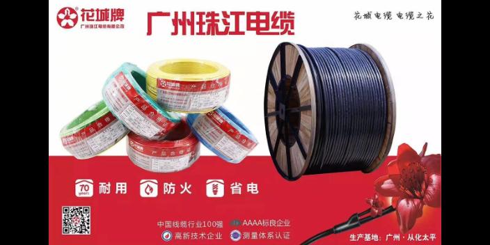 崇左珠江电线电缆批发,珠江电线电缆