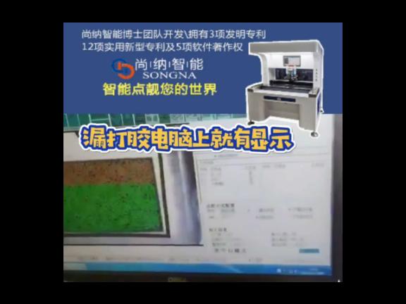 山东自动镶钻机多少钱一台 来电咨询 广州尚纳智能科技供应