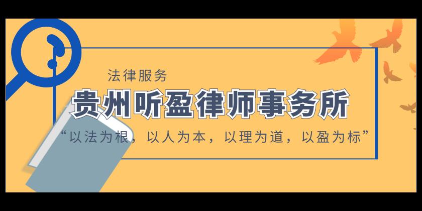 花溪區勞動仲裁請律師怎么收費 誠信服務「貴州聽盈律師事務所供應」