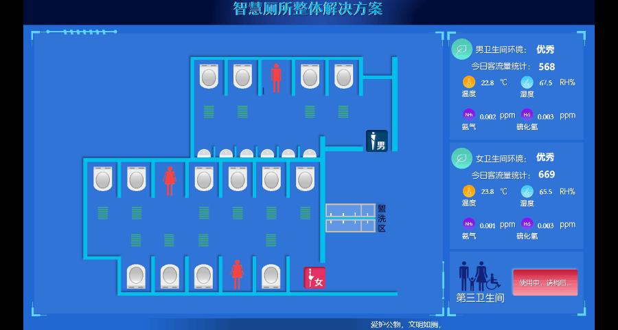 潮州自動化廁所系統功能 誠信互利「廣州物實科技供應」