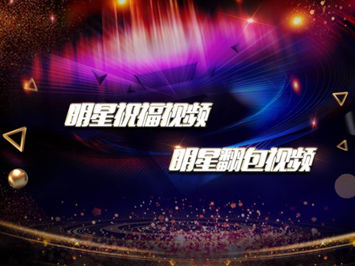 湖南主持人商务出场费 来电咨询 广州星灿娱乐供应