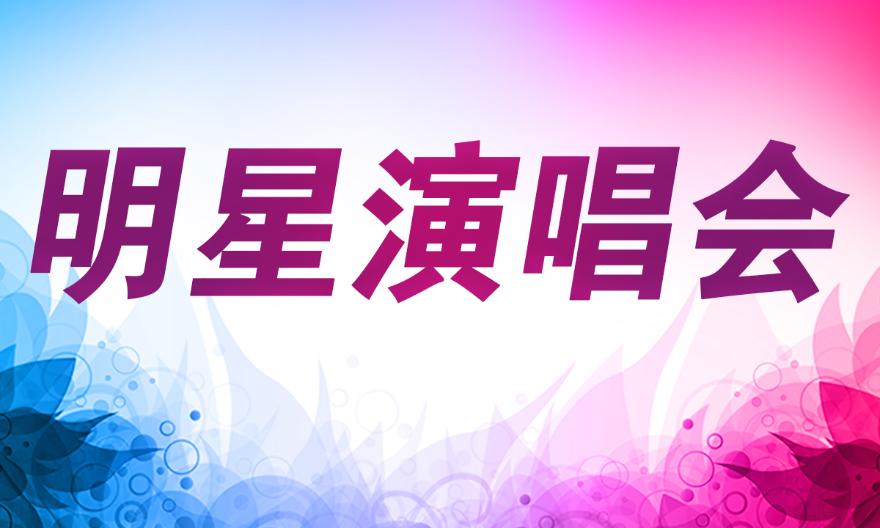 广州星灿脱口秀演员演出价位 诚信互利 广州星灿娱乐供应