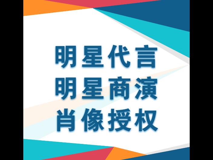 港臺明星商演多少錢 誠信互利「廣州星燦娛樂供應」
