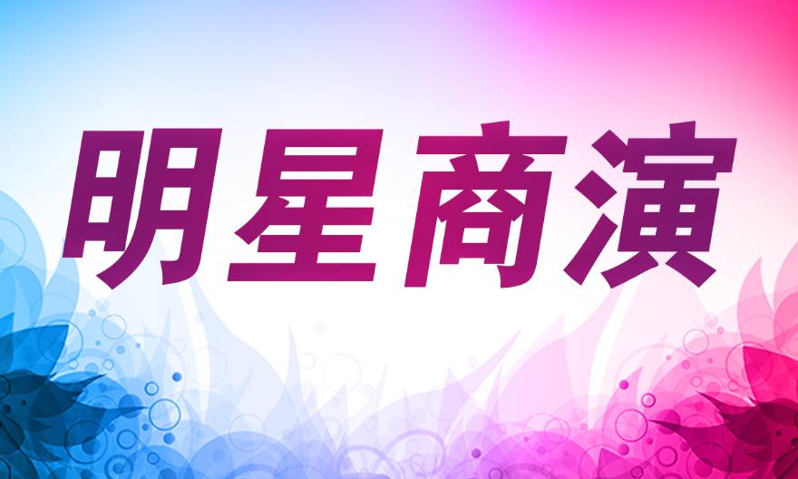 乐队组合港台老牌歌手演出团队 真诚推荐「广州星灿娱乐供应」