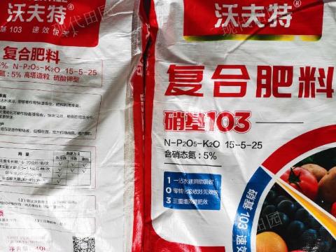 息烽大棚蔬菜肥料批发价格 真诚推荐  贵州现代田园商贸供应