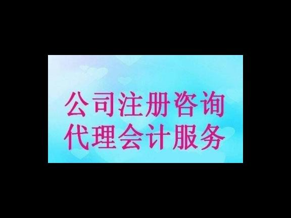 荔灣區網絡營銷代理記賬包括 眾曉財稅供應