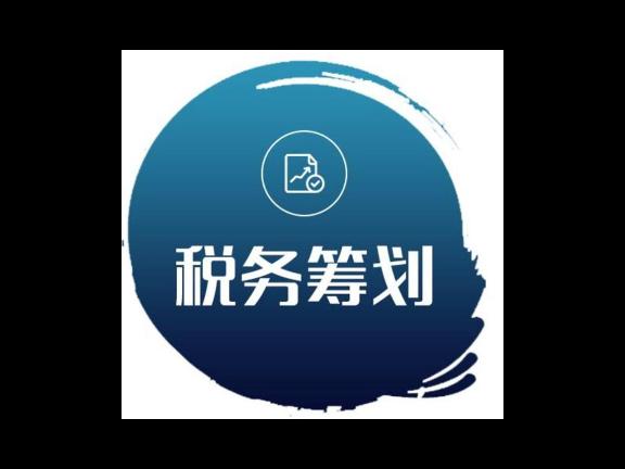 番禺區綜合財稅籌劃流程 眾曉財稅供應