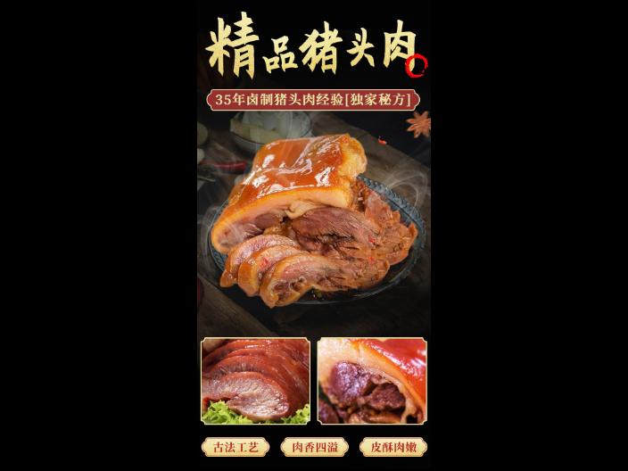 徐州卤水猪头肉厂家 诚信为本 淮安帝煌食品供应