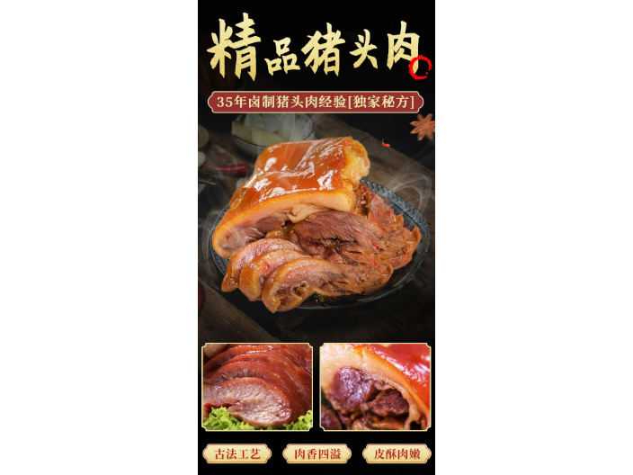 上海卤猪头肉哪家好 欢迎来电「淮安帝煌食品供应」