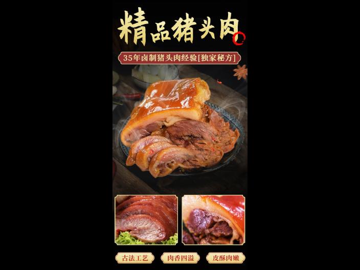 江苏熟猪头肉销售 信息推荐 淮安帝煌食品供应