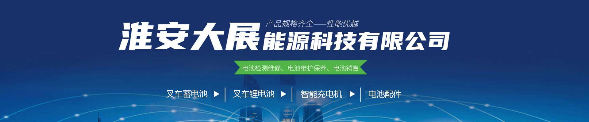 淮安大展能源科技有限公司公司介紹