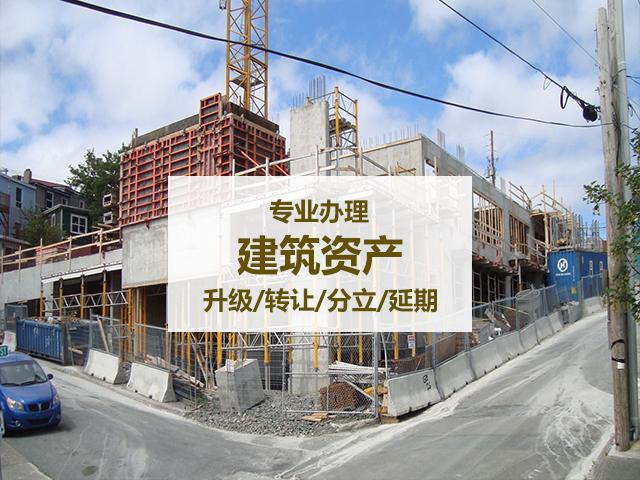 淮阴区代办建筑资质换证 诚信互利 淮安恩惠咨询管理供应