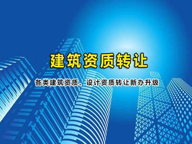 洪澤區專業建筑資質辦理機構,資質
