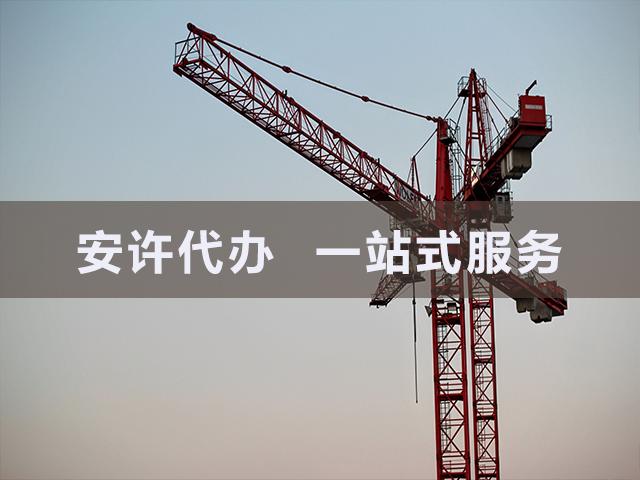 南通代办工程建筑安许变更 淮安恩惠咨询管理供应
