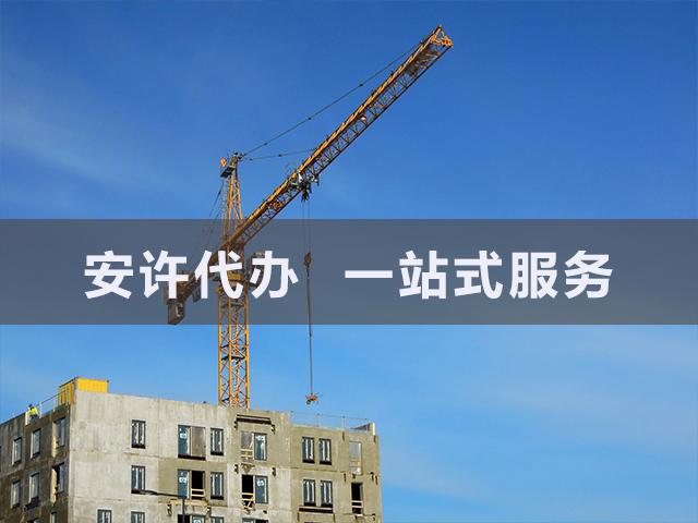 南通代办工程建筑安许年检 淮安恩惠咨询管理供应