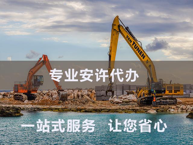 泰州代办建筑工程安全生产许可证需要什么条件 淮安恩惠咨询管理供应