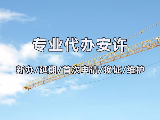 常州代办建筑企业安许证 淮安恩惠咨询管理供应